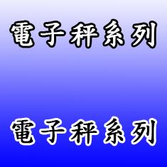 電子秤系列